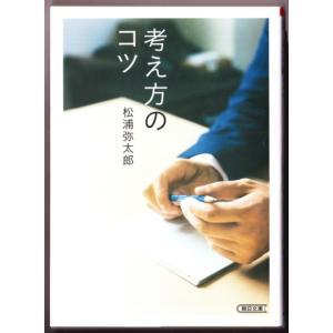 考え方のコツ  (松浦弥太郎/朝日文庫)|bontoban