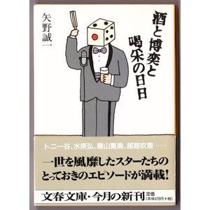 酒と博奕と喝采の日日 (矢野誠一/文春文庫) bontoban