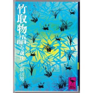 竹取物語 全訳注 (上坂信男/講談社学術文庫)|bontoban