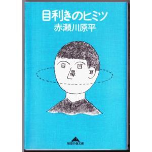 目利きのヒミツ  (赤瀬川原平/知恵の森文庫) bontoban