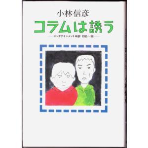 コラムは誘う―エンタテインメント時評1995‐98  (小林信彦/新潮社)|bontoban