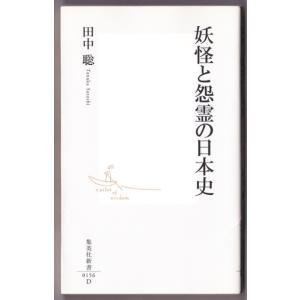 妖怪と怨霊の日本史  (田中聡/集英社新書) bontoban