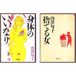 身体のいいなり+捨てる女 (内澤旬子/朝日文庫)|bontoban