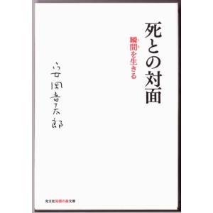 死との対面 瞬間を生きる  (安岡章太郎/知恵の森文庫) bontoban