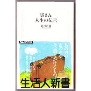寅さん 人生の伝言  (岡村直樹/生活人新書) bontoban