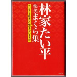 林家たい平 快笑まくら集 (林家たい平/竹書房文庫) bontoban