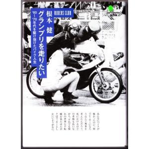 グランプリを走りたい  (根本健/エイ文庫) bontoban