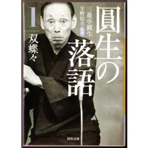 圓生の落語1 双蝶々  (三遊亭圓生/河出文庫) bontoban