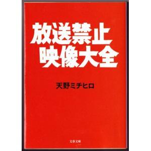 放送禁止映像大全  (天野ミチヒロ/文春文庫)|bontoban