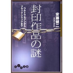 封印作品の謎  (安藤健二/だいわ文庫) bontoban