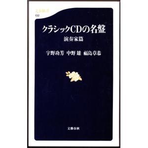 クラシックCDの名盤 演奏家篇  (宇野功芳・中野雄・福島章恭/文春新書)|bontoban