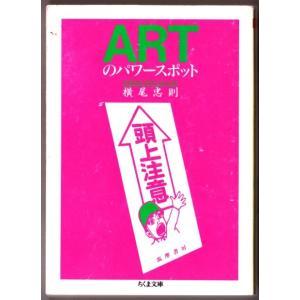 ARTのパワースポット  (横尾忠則/ちくま文庫) bontoban