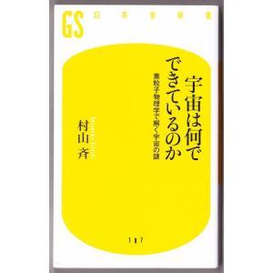 宇宙は何でできているのか (村山斉/幻冬舎新書)|bontoban