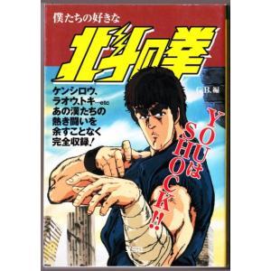 僕たちの好きな北斗の拳  (G.B.編/宝島社文庫) bontoban
