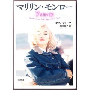 マリリン・モンロー 7日間の恋  (コリン・クラーク、務台夏子訳/新潮文庫)|bontoban