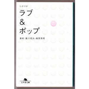 シナリオ ラブ&ポップ  (薩川昭夫、庵野秀明/幻冬舎文庫)...