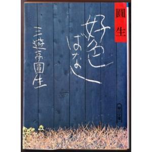 圓生 好色ばなし  (三遊亭圓生/朝日文庫)|bontoban