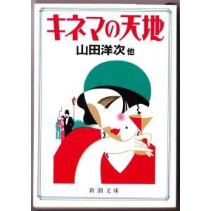 キネマの天地  (脚本=山田洋次,他/新潮文庫)...