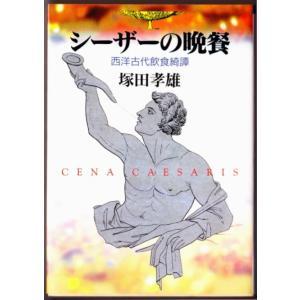シーザーの晩餐 西洋古代飲食綺譚  (塚田孝雄/朝日文庫)|bontoban