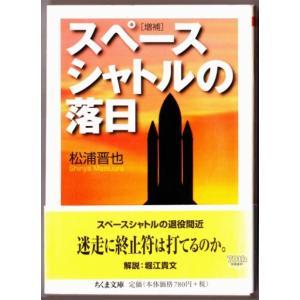 増補 スペースシャトルの落日  (松浦晋也/ちくま文庫)|bontoban