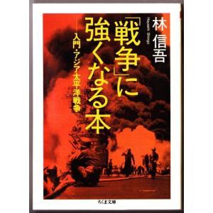 「戦争」に強くなる本―入門・アジア太平洋戦争  (林信吾/ちくま文庫) bontoban
