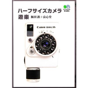 ハーフサイズカメラ遊楽  (飯田鉄・良心堂/エイ文庫)|bontoban