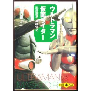 ウルトラマン対仮面ライダー  (池田憲章・高橋信之/文春文庫PLUS)|bontoban