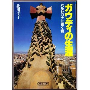 ガウディの生涯 バルセロナに響く音  (北川圭子/朝日文庫)|bontoban