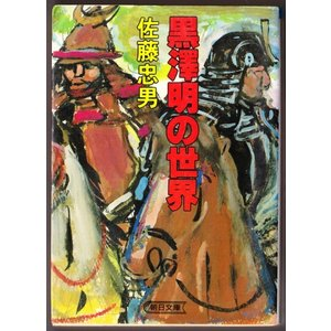 黒澤明の世界 (佐藤忠男/朝日文庫)|bontoban