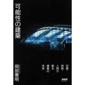 可能性の建築 ( 岡部憲明/NHKライブラリー )|bontoban