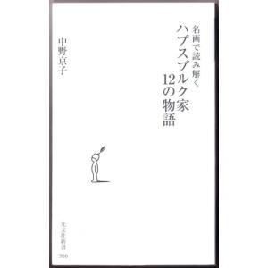 名画で読み解く ハプスブルク家12の物語  (中野京子/光文社新書) bontoban