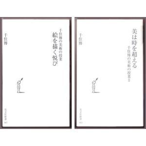 千住博の美術の授業 I:絵を描く悦び・II:美は時を超える (千住博/光文社新書) bontoban