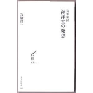 造形集団 海洋堂の発想 (宮脇修一/光文社新書) bontoban