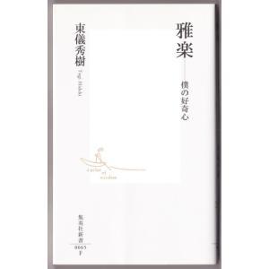 雅楽 僕の好奇心 (東儀秀樹/集英社新書) bontoban