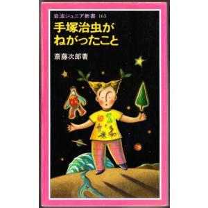 手塚治虫がねがったこと  (斎藤次郎/岩波ジュニア新書) bontoban