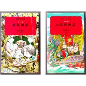 カラー版 妖怪画談 正・続  (水木しげる/岩波新書)|bontoban