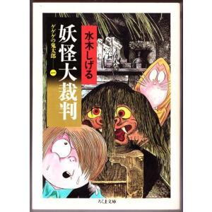 妖怪大裁判 ゲゲゲの鬼太郎1  (水木しげる/ちくま文庫)|bontoban
