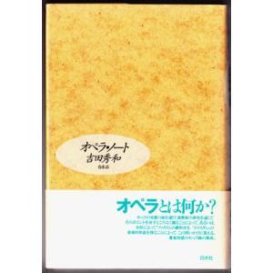 オペラ・ノート  (吉田秀和/白水社) bontoban