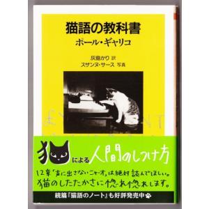 猫語の教科書 (ポール・ギャリコ/ちくま文庫) bontoban
