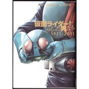 仮面ライダーをつくった男たち 1971・2011  (村枝賢一・小田克己/講談社)|bontoban