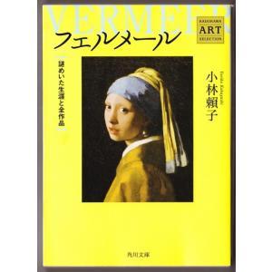 フェルメール 謎めいた生涯と全作品 (小林頼子/角川文庫)|bontoban