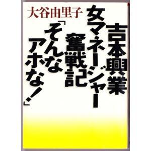 吉本興業女マネージャー奮戦記「そんなアホな!」  (大谷由里子/朝日文庫)|bontoban