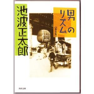 男のリズム  (池波正太郎/角川文庫)|bontoban