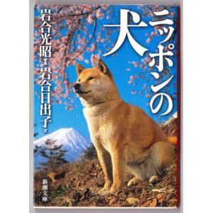 ニッポンの犬 (岩合光昭・岩合日出子/新潮文庫)|bontoban