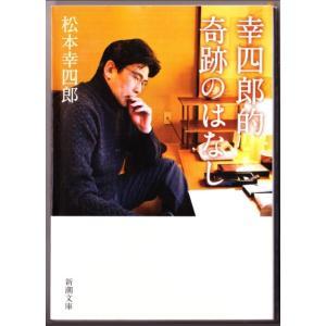 幸四郎的奇跡のはなし  (松本幸四郎/新潮文庫)|bontoban