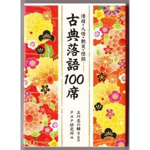 古典落語100席 (立川志の輔/PHP文庫)|bontoban