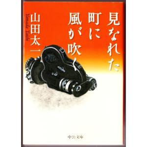 見なれた町に風が吹く  (山田太一/中公文庫)|bontoban