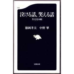 泣ける話、笑える話―名文見本帖  (徳岡孝夫・中野翠/文春新書)|bontoban