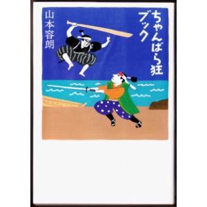 ちゃんばら狂ブック  (山本容朗/文藝春秋)|bontoban