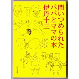問いつめられたパパとママの本 (伊丹十三/中公文庫)|bontoban
